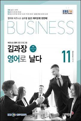 EBS FM 라디오 김과장 비즈니스영어로 날다 2018년 11월