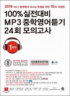 100% 실전대비 MP3 중학영어듣기 24회 모의고사 중학교 1학년 (2019년)