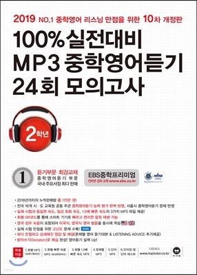100% 실전대비 MP3 중학영어듣기 24회 모의고사 중학교 2학년 (2019년)