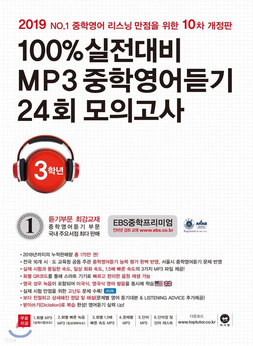 100% 실전대비 MP3 중학영어듣기 24회 모의고사 중학교 3학년 (2019년)