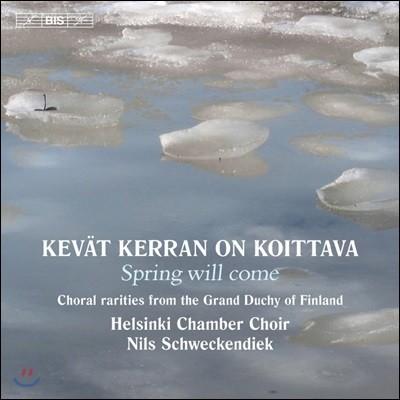 Helsinki Chamber Choir 핀란드 대공국 시절의 희소 합창곡집 (Kevat Kerran On Koittava - Spring will come)
