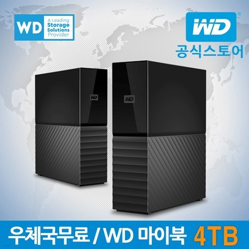 [WD공식스토어]WD MY BOOK 4TB 외장하드