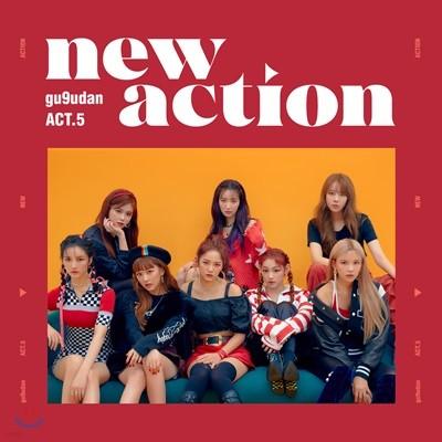구구단 (gugudan) - 미니앨범 3집 : Act.5 New Action
