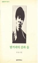 밤거리의 갑과 을 (1993년 실천문학사 초판, 저자서명본, 박철 제2시집)