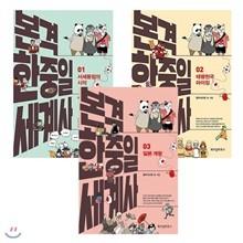 본격 한중일 세계사 1-3권 세트 (전3권)