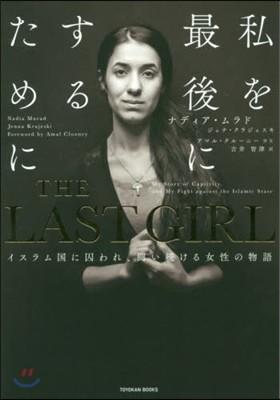 THE LAST GIRL -イスラム國に囚われ,鬪い續ける女性の物語-