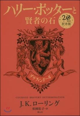 ハリ-.ポッタ-と賢者の石 グリフィンド-ル 20周年記念版