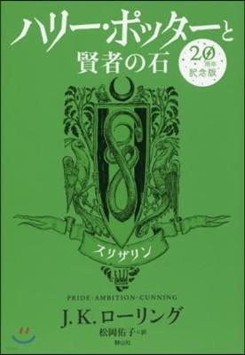 ハリ-.ポッタ-と賢者の石 スリザリン 20周年記念版