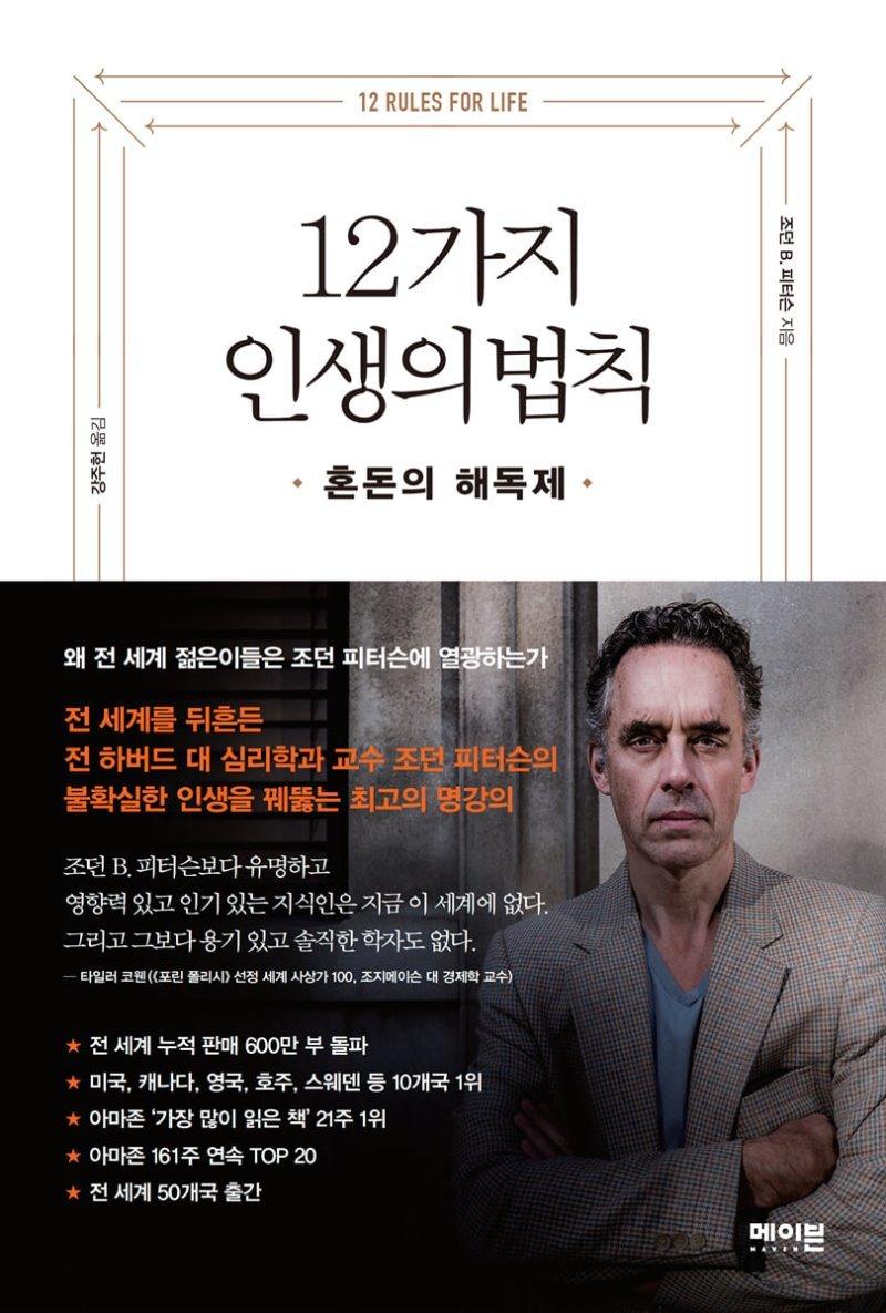 12가지 인생의 법칙 (30만 부 기념 오리지널 디자인 리커버)