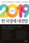 2019 한국경제 대전망