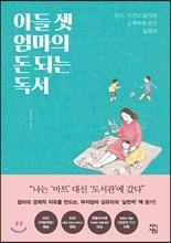 아들 셋 엄마의 돈되는 독서