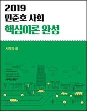 2019 민준호 사회 핵심이론 완성