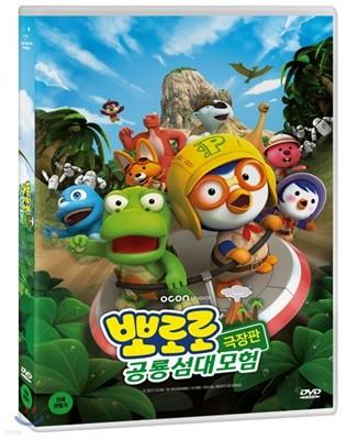 뽀로로 극장판 공룡섬 대모험 (1Disc)
