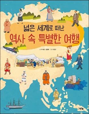 넓은 세계로 떠난 역사 속 특별한 여행
