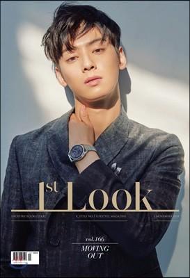 1st LOOK 퍼스트룩 (격주간) : 166호 [2018년]