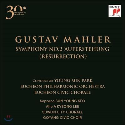 박영민 / 부천필하모닉오케스트라 - 말러: 교향곡 2번 '부활' (Mahler: Symphony No.2 'Resurrection')