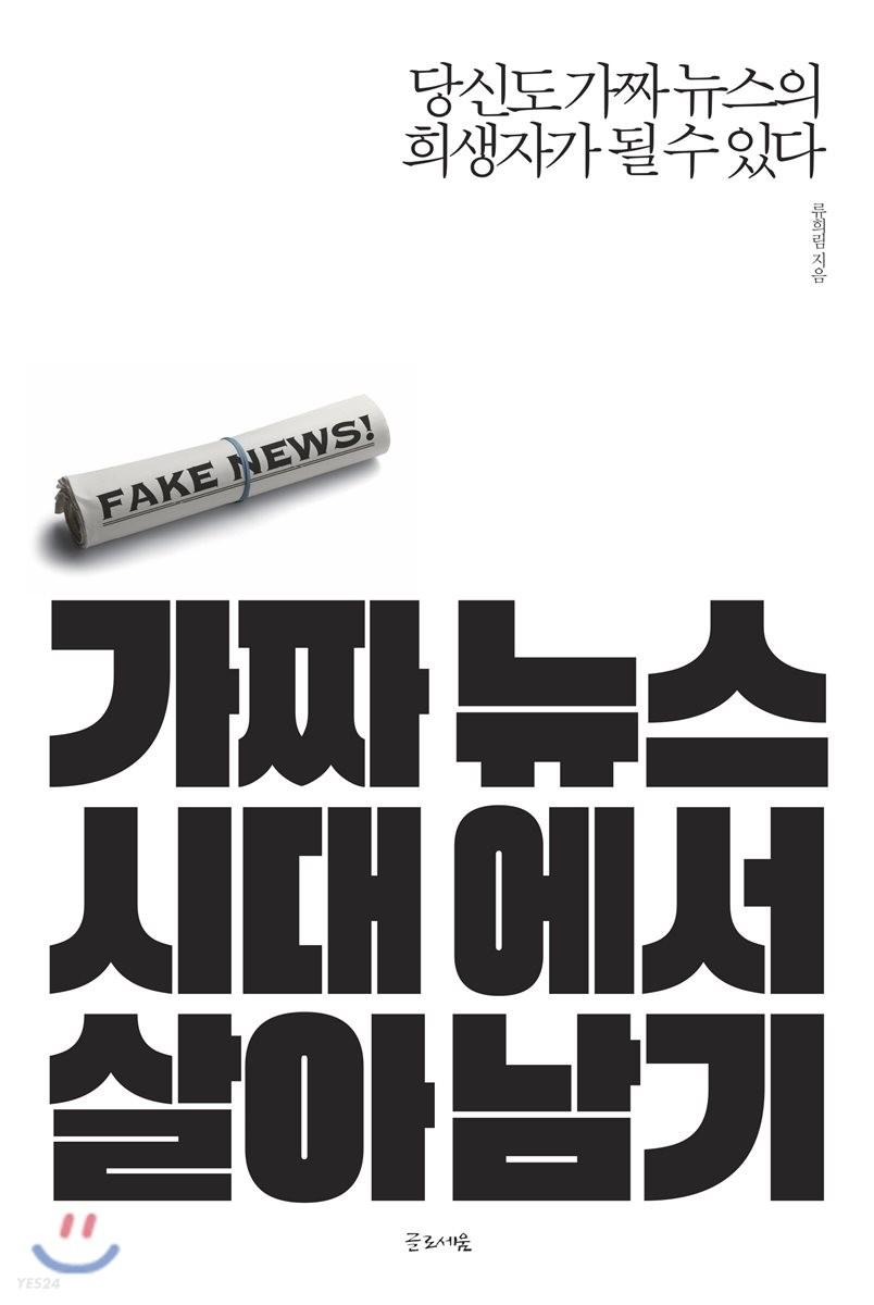 가짜 뉴스 시대에서 살아남기