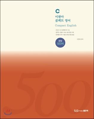 이현아 콤팩트 영어 문법500제