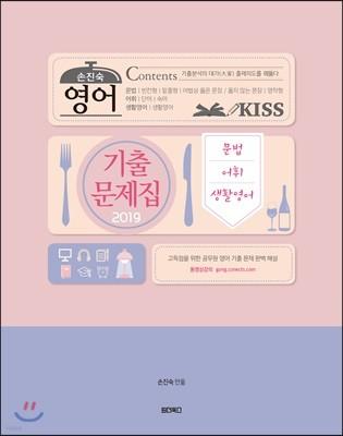 2019 손진숙 영어 기출문제집 문법/어휘/생활영어