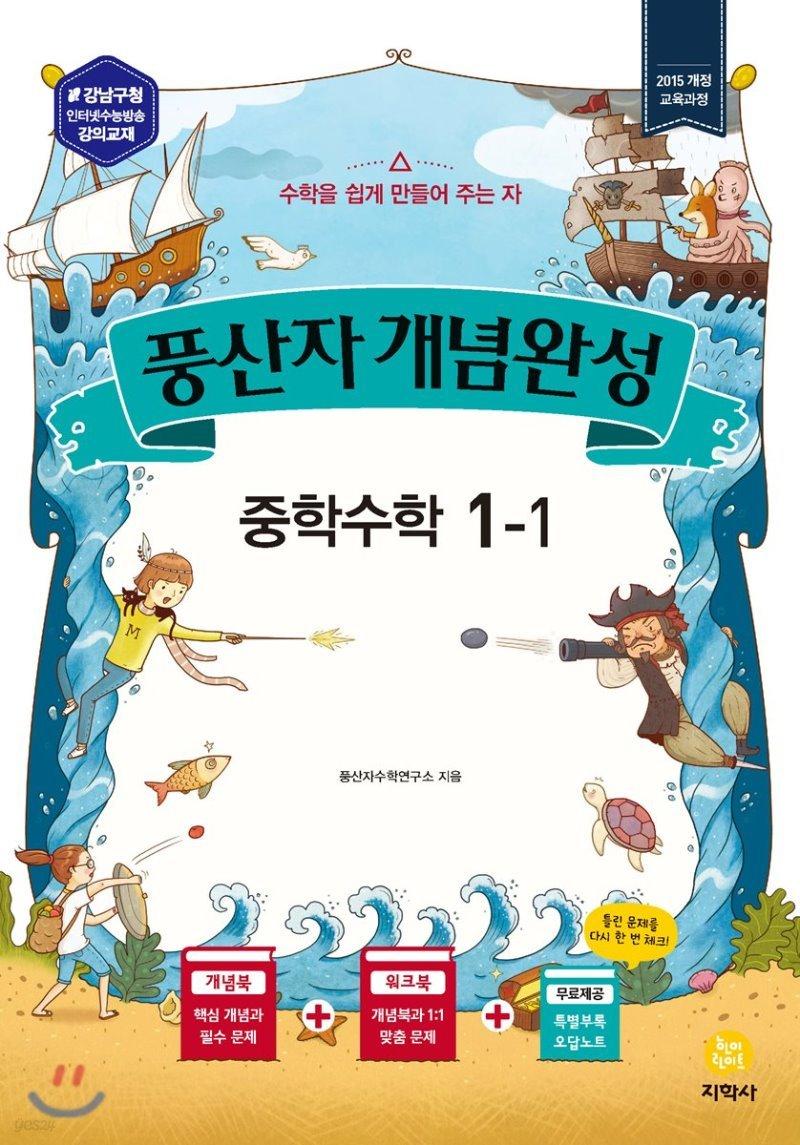 풍산자 개념완성 중학수학 1-1 (2019년)