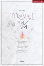 [BL] 투라말리 (Turamali)