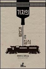 [BL] 기차의 진실 혹은 질식