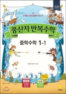풍산자 반복수학 중학수학 1-1 (2019년)