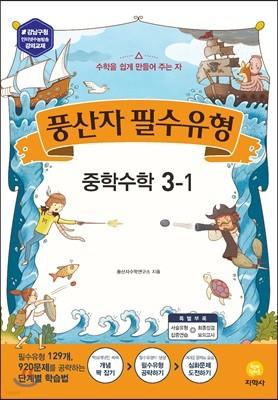 풍산자 필수유형 중학수학 3-1 (2019년)