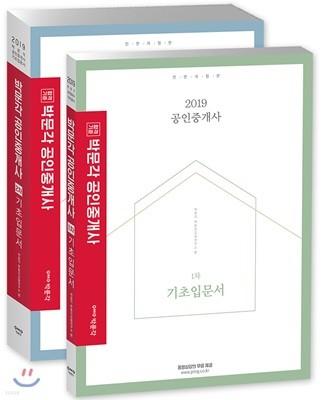 2019 박문각 공인중개사 1·2차 기초입문서 세트