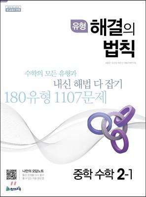 유형 해결의 법칙 중학 수학 2-1 (2021년용)