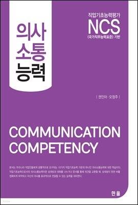 NCS 의사소통능력