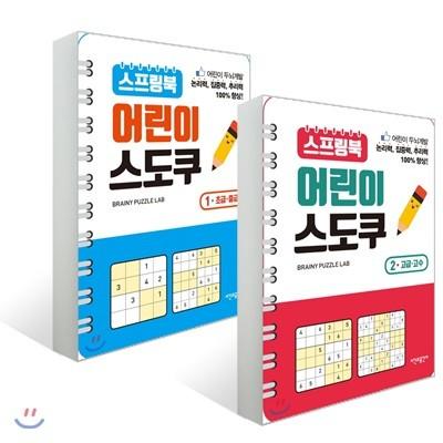 스프링북 어린이 스도쿠 1,2권 세트