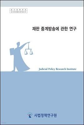 재판 중계방송에 관한 연구