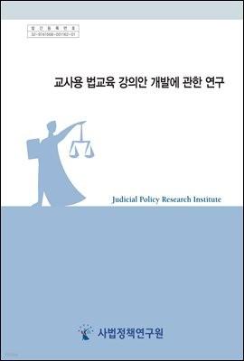교사용 법교육 강의안 개발에 관한 연구