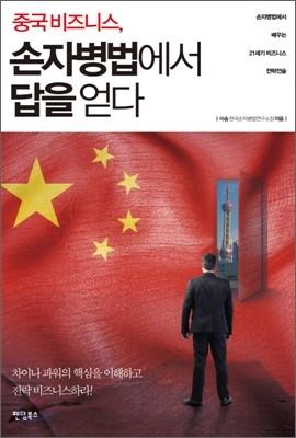 중국 비즈니스, 손자병법에서 답을 얻다