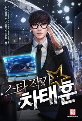 [세트] 스타 작가 차태훈 (총11권/완결)