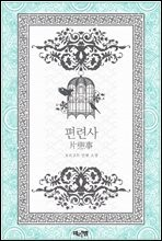 [BL] 편련사(片戀事)