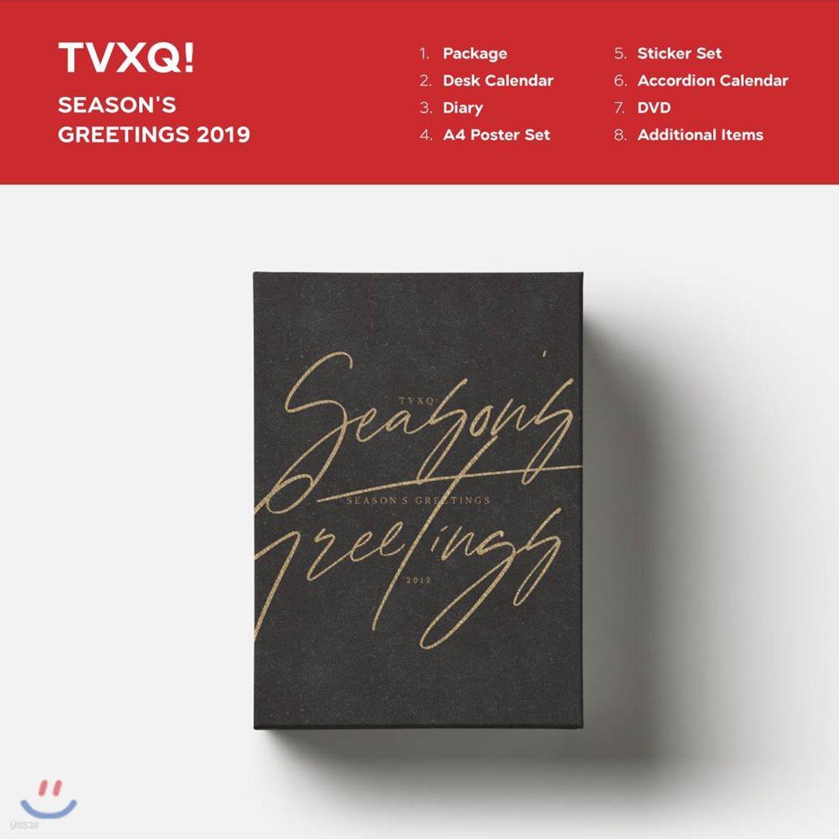 동방신기 (TVXQ!) 2019 시즌 그리팅