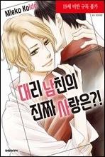 [고화질] [비애] 대리 남친의 진짜 사랑은?!