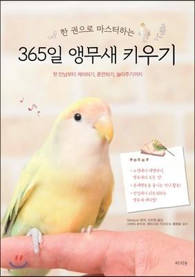 365일 앵무새 키우기