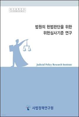 법원의 헌법판단을 위한 위헌심사기준 연구