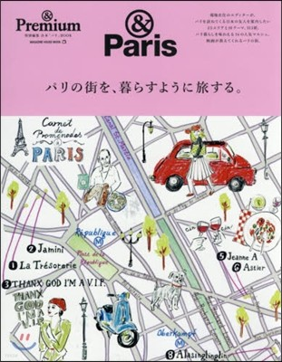 &Premium特別編集 パリの街を,暮らすように旅する。