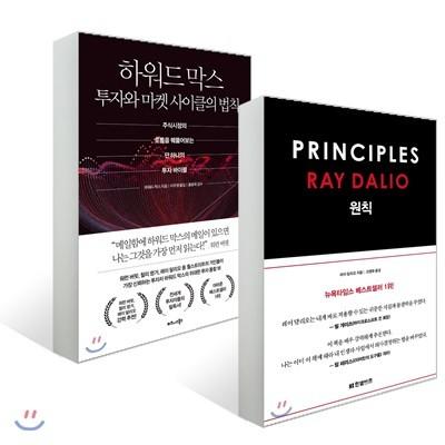 하워드 막스 투자와 마켓 사이클의 법칙 + 원칙 PRINCIPLES