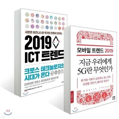 모바일 트렌드 2019+ 2019 ICT 트렌드