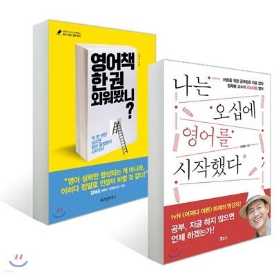 나는 오십에 영어를 시작했다 + 영어책 한 권 외워봤니?