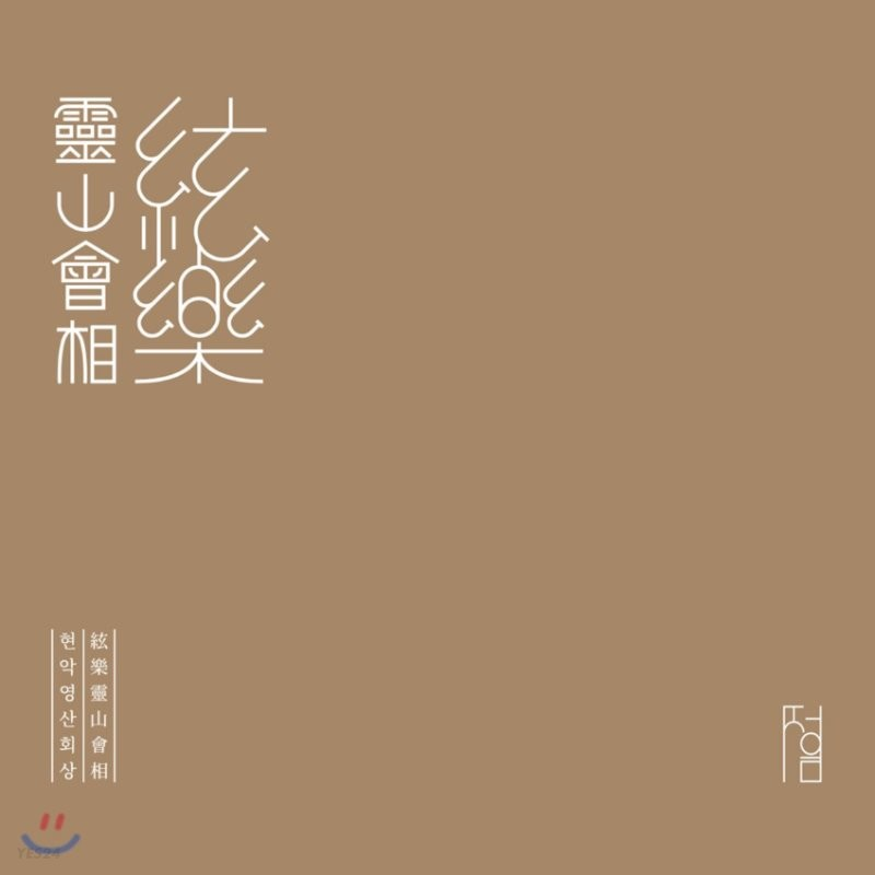 정음회 - 정음: 현악영산회상