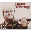 �ٺ�� ���̽�Ʈ���� ����� (David Oistrakh Edition) (5CD) - David Oistrakh
