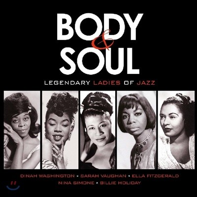 여성 재즈 보컬 모음집 (Body and Soul - Legendary Ladies Of Jazz)
