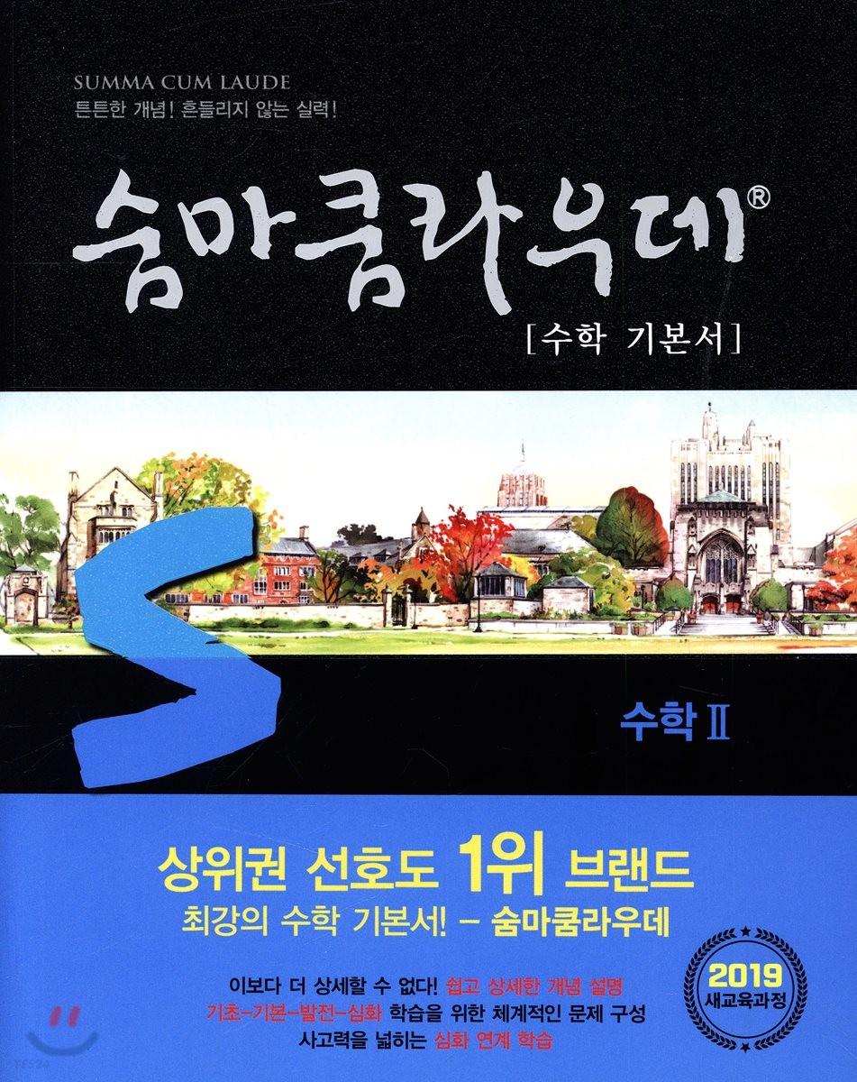 숨마쿰라우데 수학 기본서 수학 2 (2021년용)