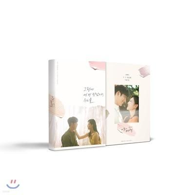제3의 매력 (JTBC 금토드라마) OST